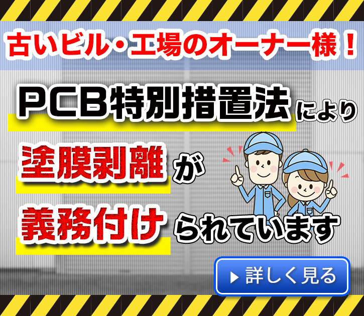 PCB特措法について