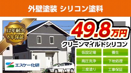 大阪の外壁塗装料金 クリーンマイルドシリコン 12年耐久