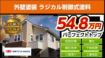 大阪の外壁塗装料金 ラジカル制御式塗料 15年耐久