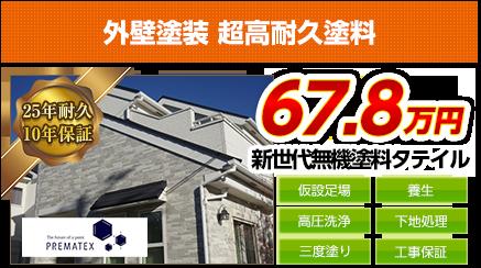 大阪の外壁塗装料金 超高耐久無機塗料 25年耐久