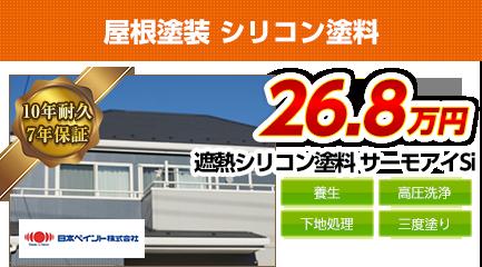 大阪の屋根塗装料金 遮熱シリコン塗料 10年耐久