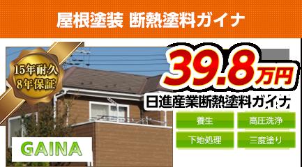 大阪の屋根塗装料金 断熱塗料ガイナ 15年耐久