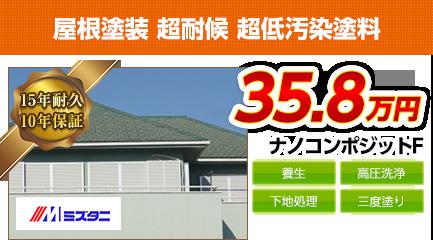大阪の屋根塗装料金 ナノコンポジットF 15年耐久
