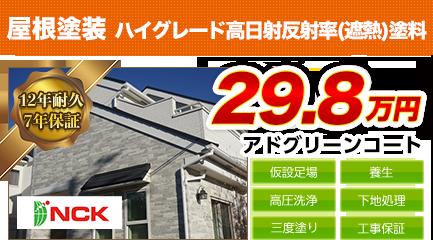 大阪の屋根塗装料金 ハイグレード遮熱塗料 12年耐久