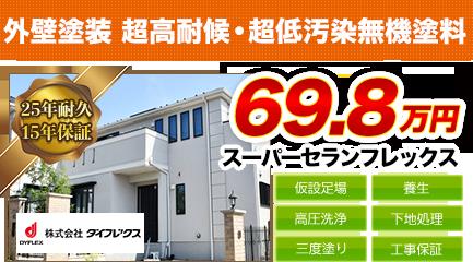 大阪の外壁塗装料金 スーパーセランフレックス 25年耐久